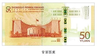 新50元纪念钞来了,海南分配46万张