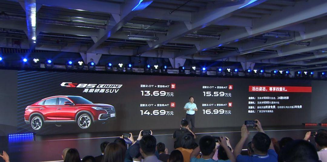 长安最美SUV!CS85 COUPE上市售13.69